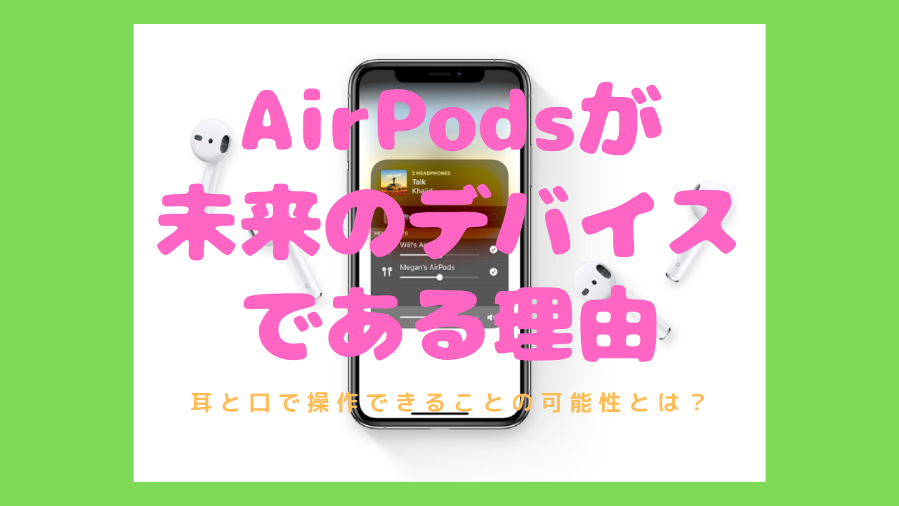 AirPodsが未来のデバイスである理由